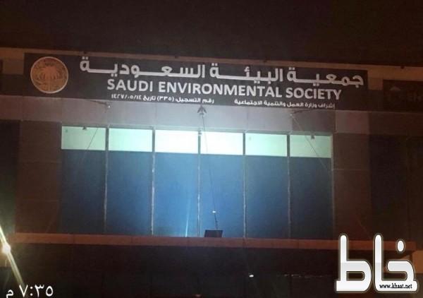 الطاقة الشمسية خيار أساسي بجمعية البيئة السعودية
