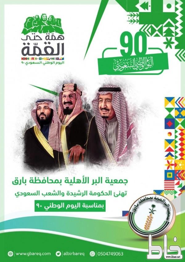 جمعية البر ببارق بكافة منسوبيها تهنئ القيادة الرشيدة بذكرى اليوم الوطني