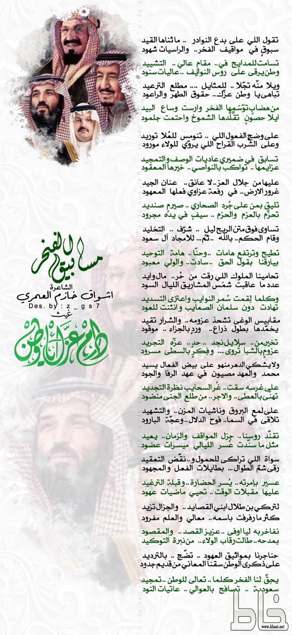 الشاعرة اشواق العمري تهنئ القيادة والشعب بيوم الوطن 90 بقصيدة مسابيق الفخر..