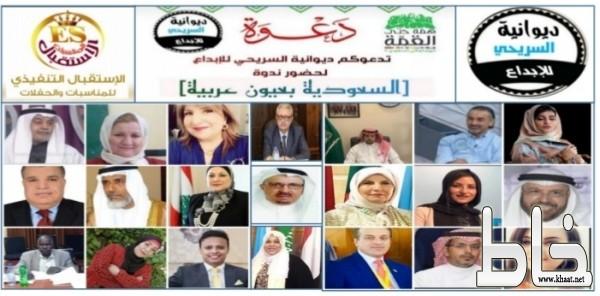"""""""السعودية بعيون عربية"""" ندوة عربية بمناسبة اليوم الوطني ٩٠ على منصة السريحي للإبداع"""