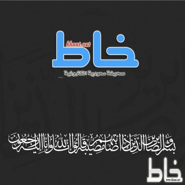 قبيلة آل ماشي تنعي حامد علي العمري رحمه الله