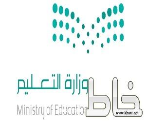 رسمياً.. فتح باب التقاعد المبكر ونقل الخدمات لشاغلي الوظائف التعليمية