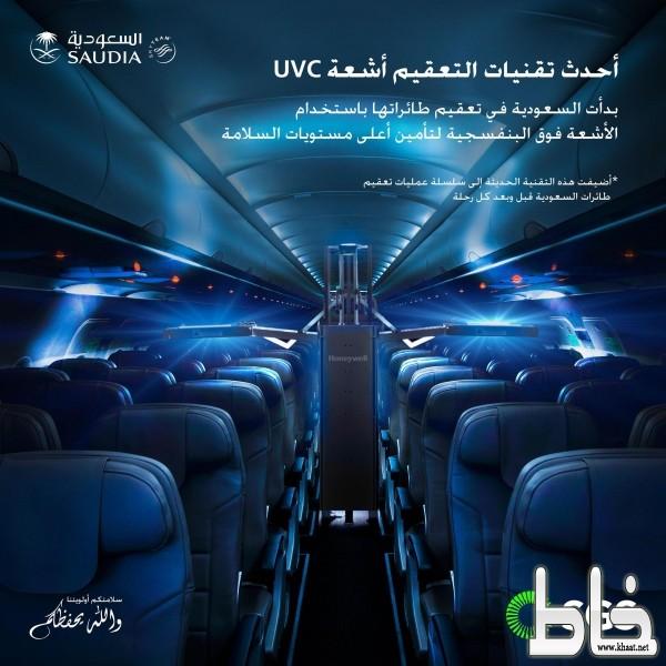 الخطوط السعودية تعقم طائراتها بتقنية أشعة UVC فوق البنفسجية