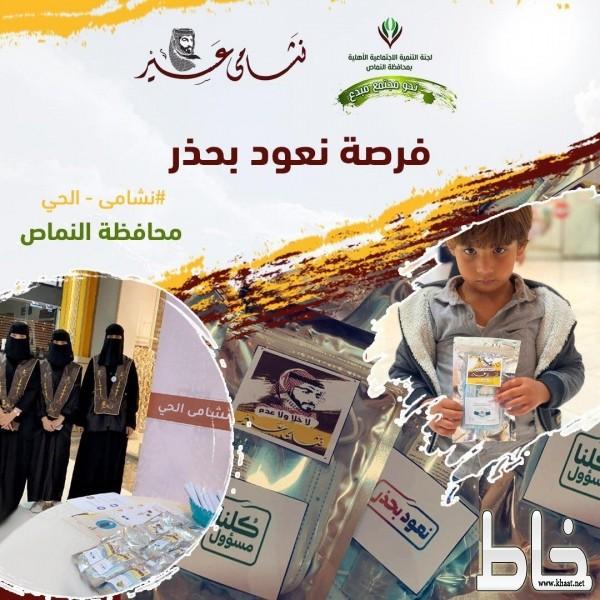 """سلسلة برامج """" نشامى الحي """" بالنماص - ضمن مبادرة """" نشامى عسير """" ( الجزء الثاني )"""