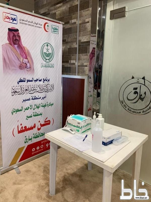 مركز إسعاف بارق يفعل برنامج أمير عسير ( كن مسعفًا ) للعنصر النسائي