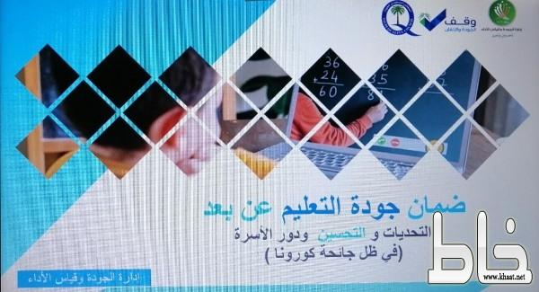 سارة السلمي وضمان جودة التعليم عن بُعد ٢٠٢٠ ( التحديات وآليات التحسين )