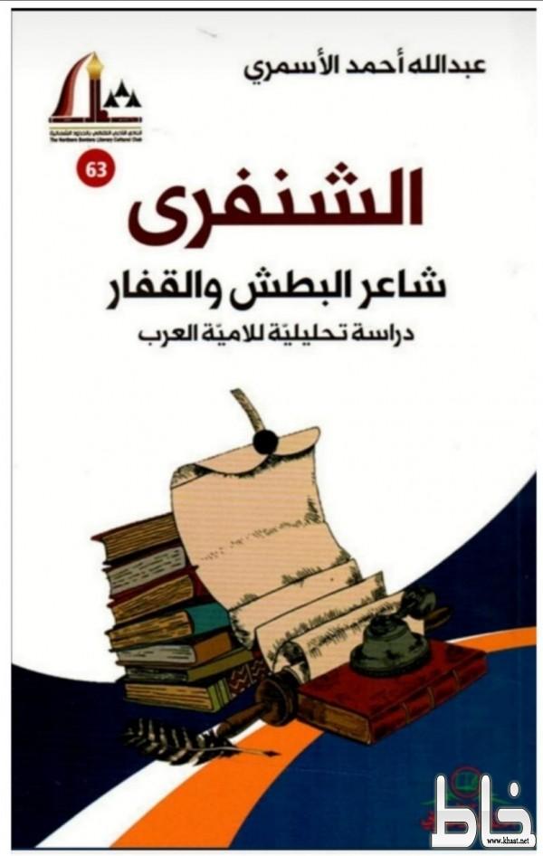 """""""الشنفرى"""" إصدار جديد للشاعر عبدالله الأسمري"""