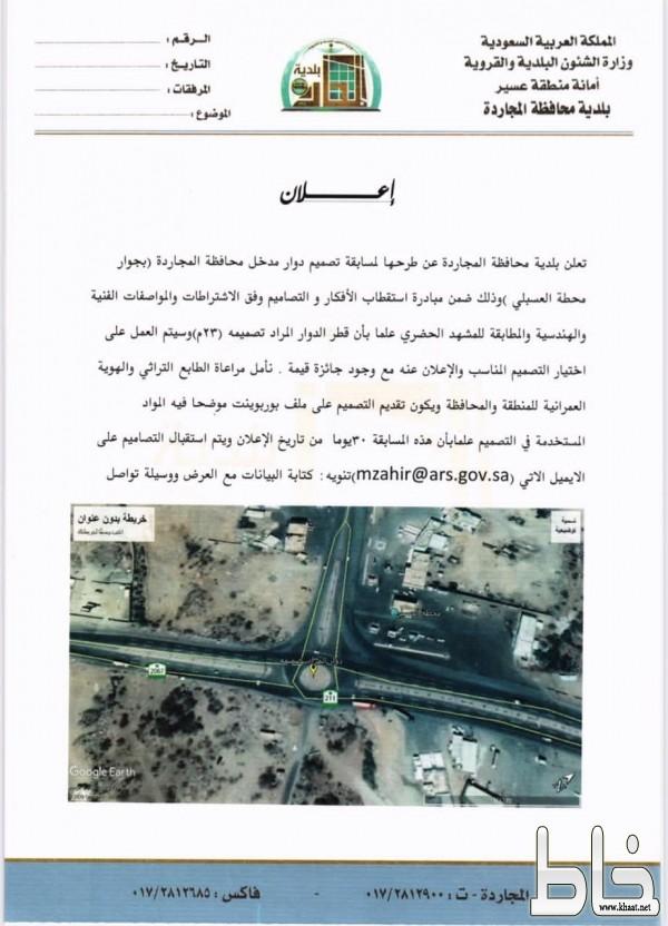 بلدية محافظة المجاردة تعلن عن طرحها لمسابقة تصميم دوار مدخل محافظة المجاردة