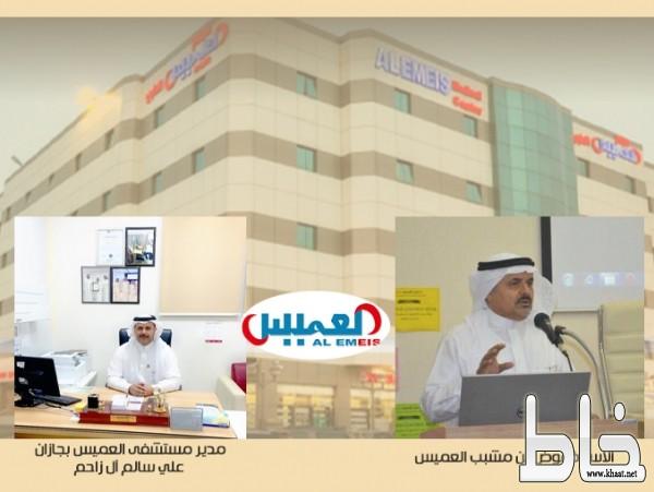 مستشفى العميس بجازان يحصل على شهادة HACCP