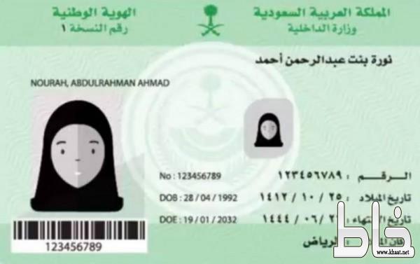 """""""الاحوال المدنية"""".. لا يُشترط موافقة الزوج لاستخراج بطاقة الهوية وهذه حالات تغيير الصورة الشخصية"""