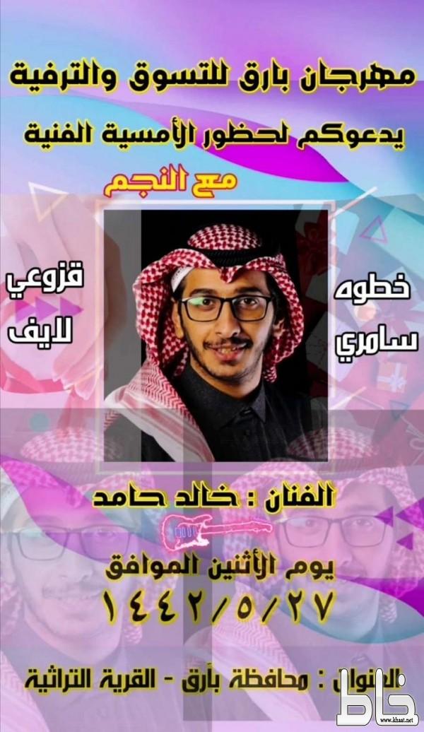 """الفنان """"خالد حامد"""" على مسرح مهرجان بارق الاثنين المقبل"""