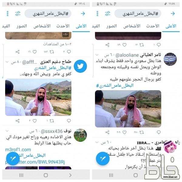 وسم#البطل_عامر_الشهري يتصدر  تويتر ومغردون يطالبون بتكريمه