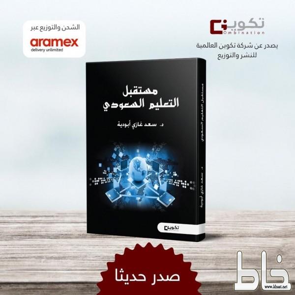 دار تكوين للطباعة والنشر تصدر كتاب مستقبل التعليم السعودي للدكتور سعد غازي ابودية
