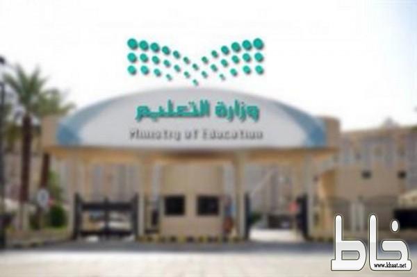 """""""التعليم"""" تُنهي استعدادها للفصل الثاني.. و6 ملايين طالب يستكملون رحلتهم التعليمية غدًا"""