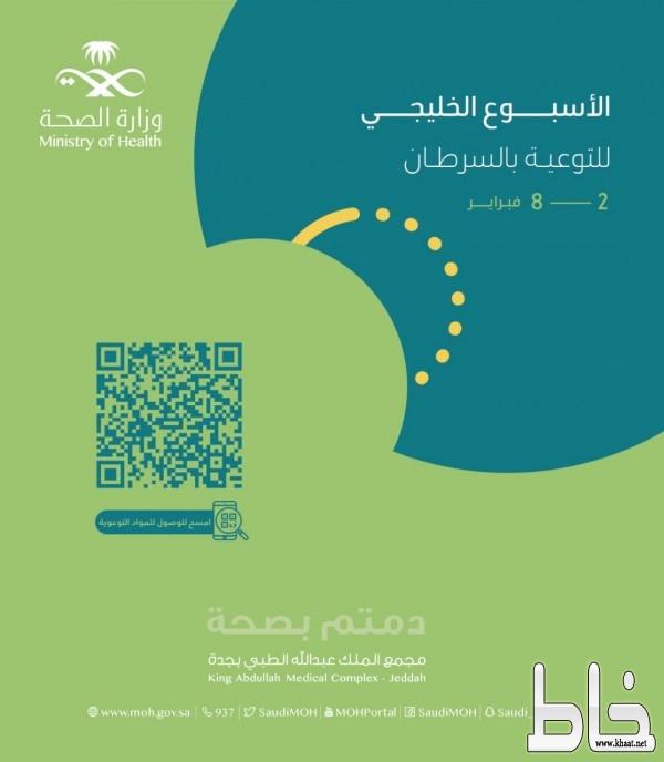 مجمع الملك عبدالله الطبي بجدة يُفعّل الأسبوع الخليجي للتوعية بالسرطان عن بعد