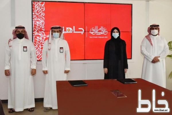 جاهز تدعم مبادرة الخط العربي