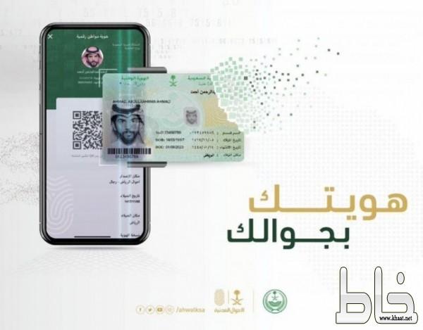 صدور توجيهات جديدة للمحاكم بشأن الهوية الرقمية !