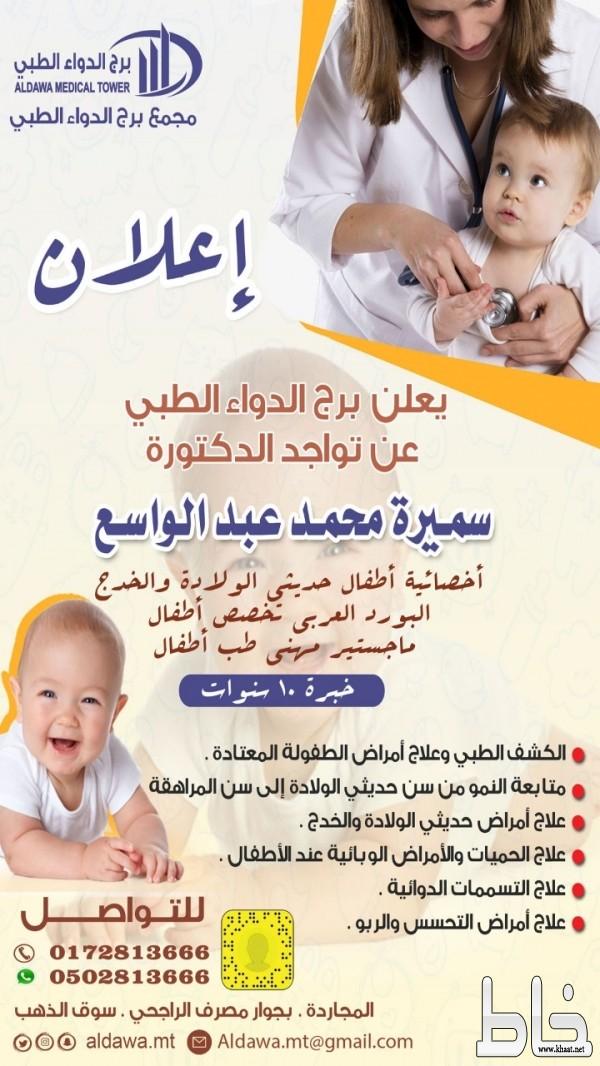 برج الدواء الطبي يعلن انضمام الدكتورة سميرة محمد اخصائية اطفال حديثي الولادة