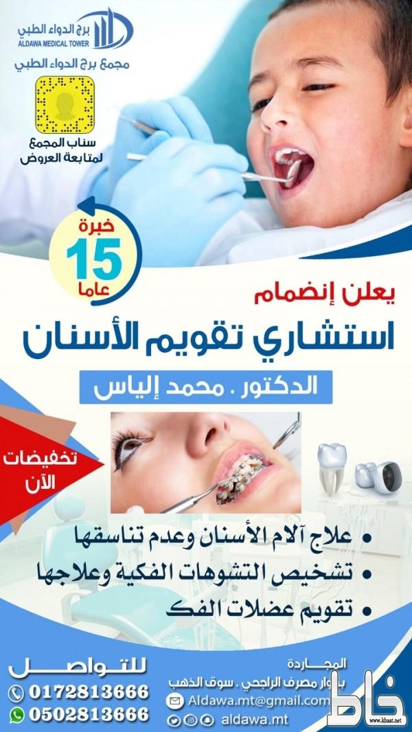 برج الدواء الطبي بمحافظة المجاردة يعلن عن انضمام استشاري تقويم الاسنان الدكتور محمد إلياس