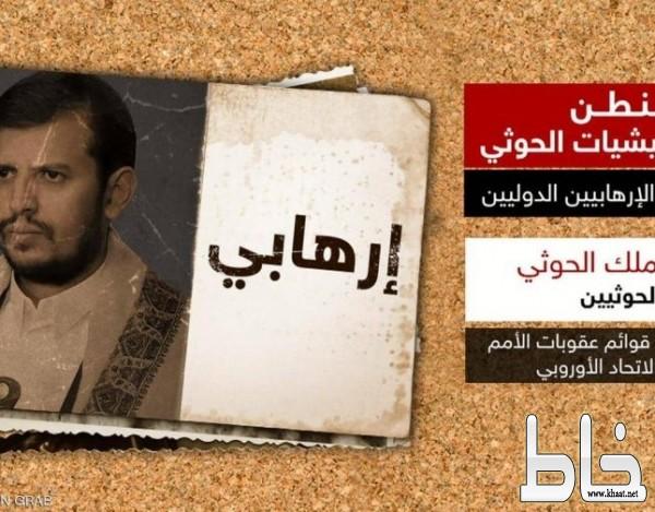 """في أول تعليق على المبادرة السعودية .. جماعة الحوثي تبدي موقفا """"ضبابيا"""""""