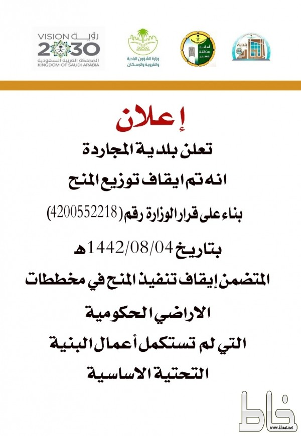 بلدية محافظة المجاردة تعلن إيقاف توزيع المنح