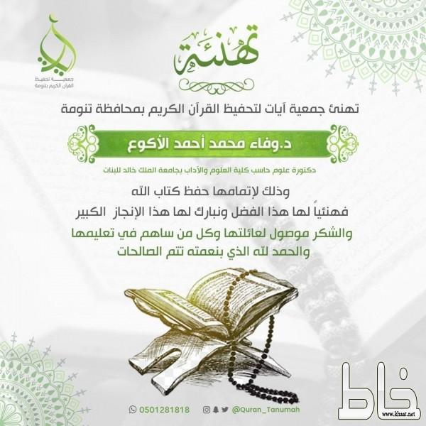 جمعية آيات  بتنومة تُخرج ثلاث خاتمات لكتاب الله في أسبوع