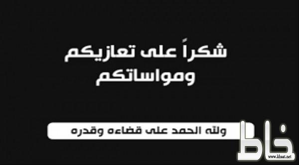 أسرة آل مشعوف تشكر القيادة وجميع من واساهم في فقيد الوطن الشهيد أحمد محمد عويضه