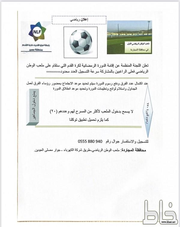 ملعب الوطن الرياضي بمحافظة المجاردة يعلن عن إقامة دورة رمضانية لكرة القدم