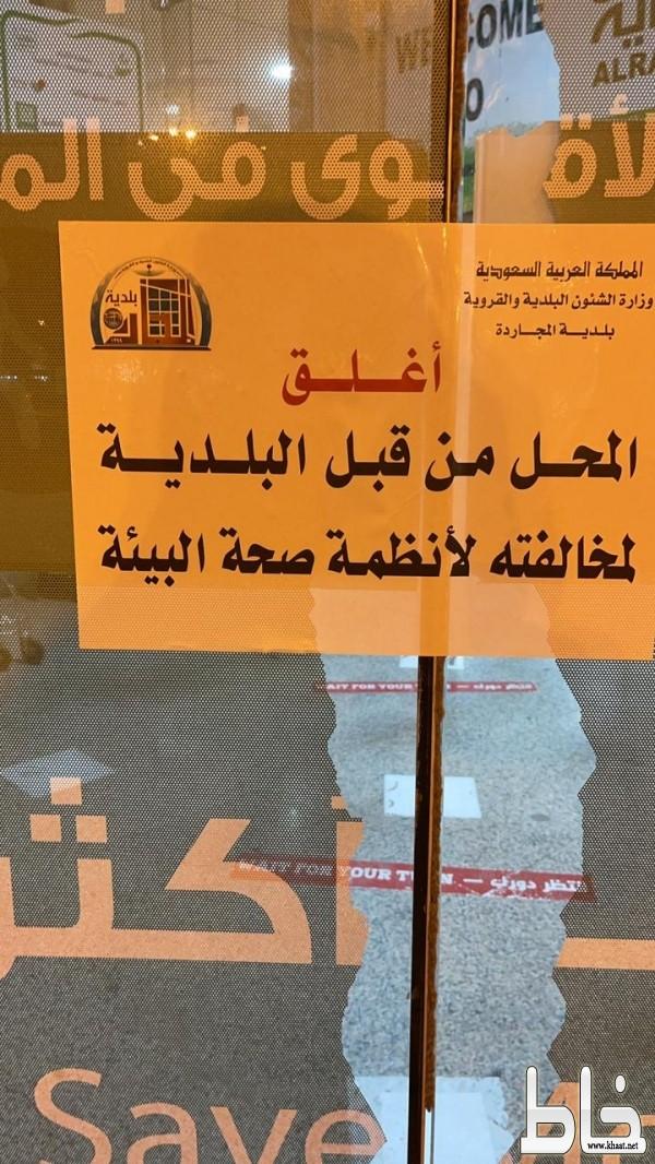 إغلاق مركز تجاري كبير بأحد المجمعات التجارية وسط المجاردة لو جود خمس حالات مصابة بكورونا الجديد
