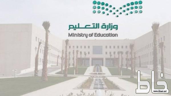 شروط ترشيح المواطنين لقيادة المدارس الأهلية