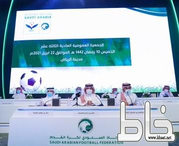 الاتحاد السعودي لكرة القدم يتخذ مجموعة من القرارات المهمة