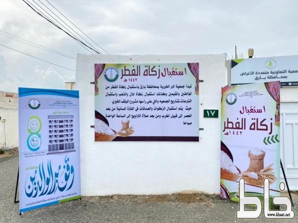 جمعية البر ببارق تبدأ في أستقبال زكاة الفطر