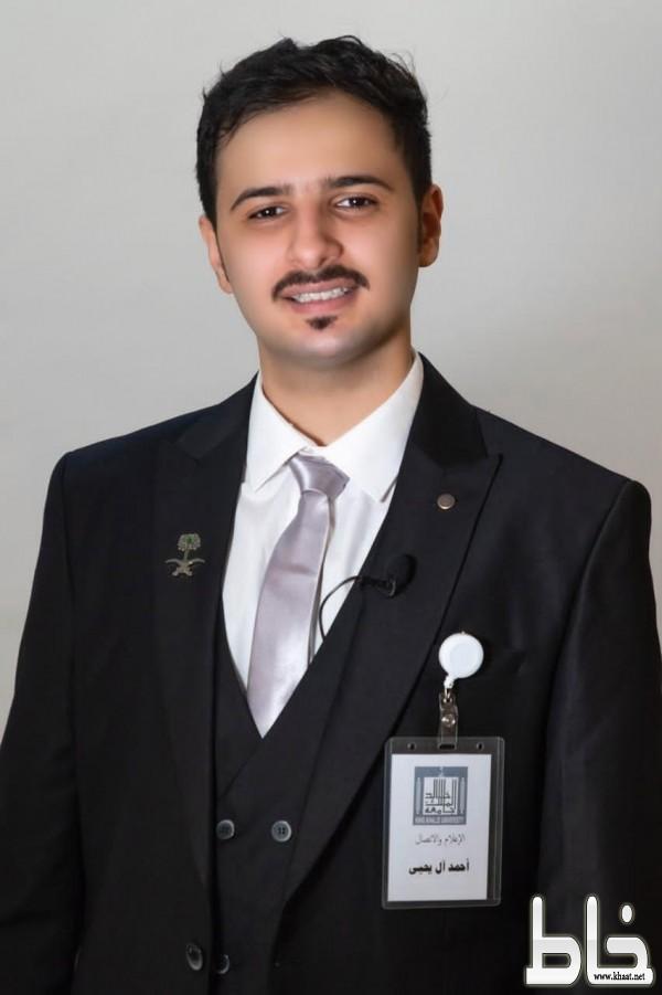 الإعلامي أحمد أبوديّه يحصل على البكالوريوس من جامعة الملك خالد قسم الإعلام و الإتصال مع مرتبة الشرف