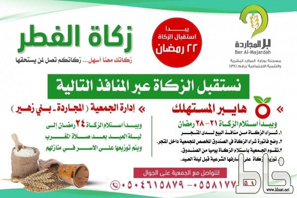 جمعية البر الخيرية بالمجاردة تبدأ استقبال زكاة الفطر بالتعاون مع متاجر هايبر المستهلك