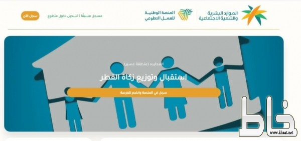 بر المجاردة تعلن عن فرصة تطوعية عبر بوابة منصة العمل التطوعي