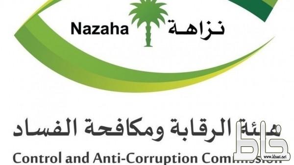 القبض على 138مواطناً ومقيماً موظفين في 11 وزارة وهيئة متورطين بالرشوة واستغلال النفوذ والتزوير