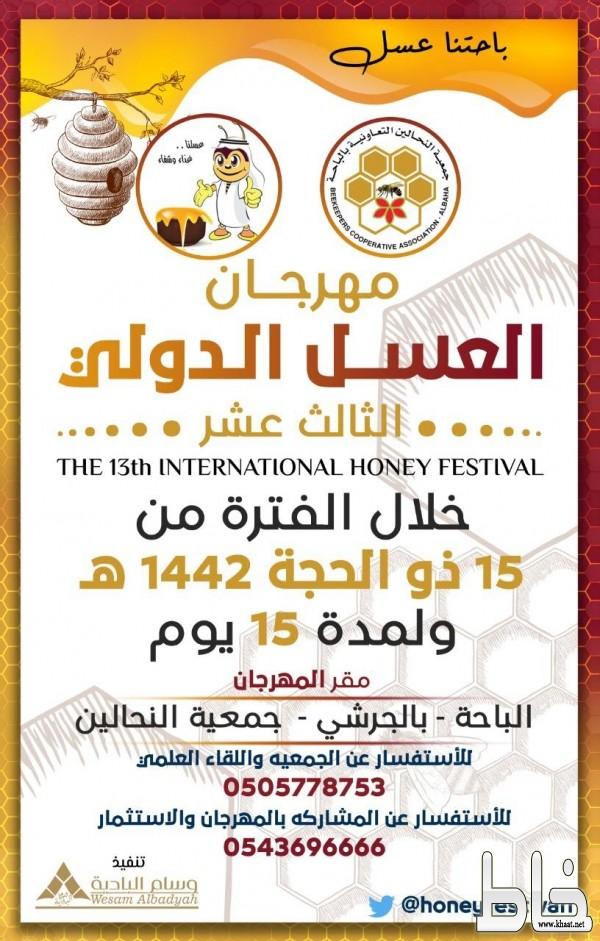 في منتصف شهر ذي الحجة انطلاق مهرجان العسل الدولي بالباحة