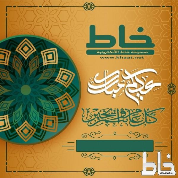 """"""" خاط """" تهنئكم بحلول عيد الفطر المبارك وتهديكم بطاقة تهنئة بهذه المناسبة العظيمة"""