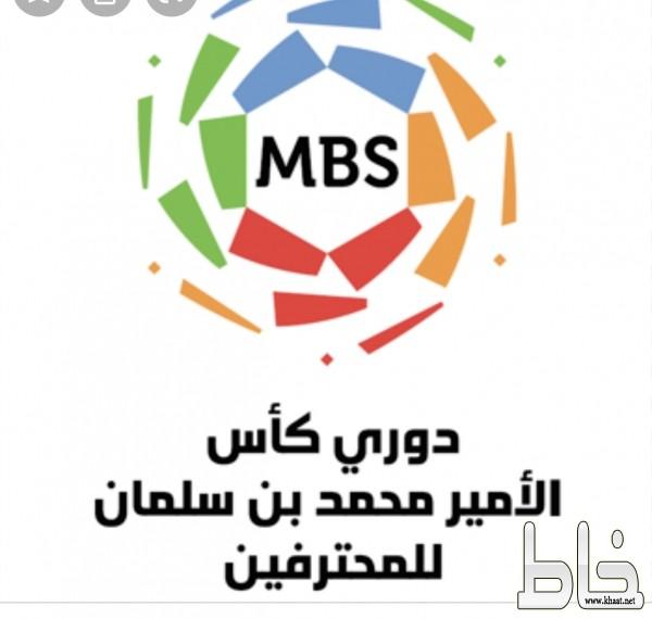 فرق دوري كأس الامير محمد بن سلمان للمحترفين تعاود الركض