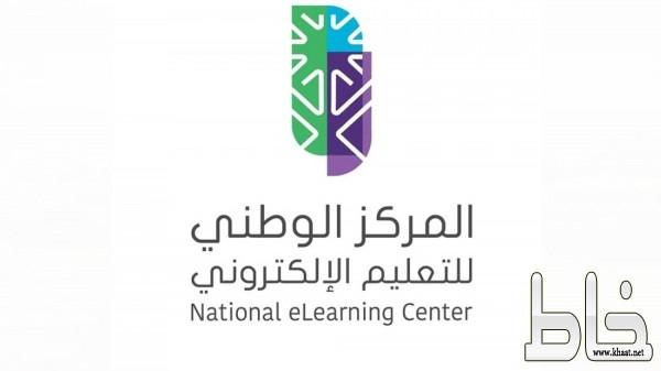 تنبيه من «الوطني للتعليم الإلكتروني» بشأن إصدار تراخيص التدريب