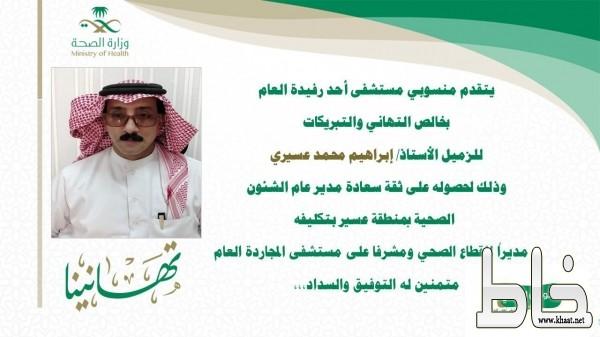 الاستاذ ابراهيم محمد عسيري مديرا ً للقطاع الصحي بالمجاردة