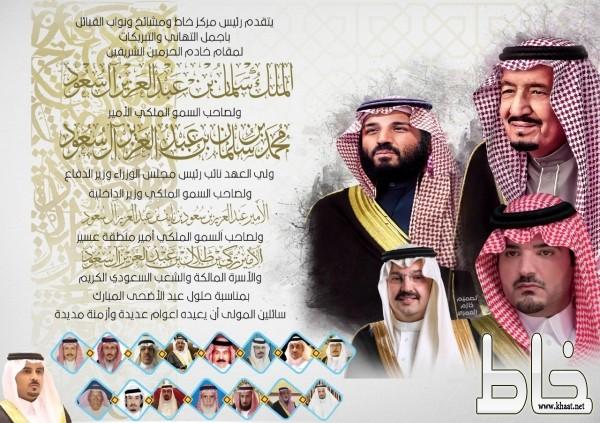 رئيس مركز خاط والمشائخ يهنئون القيادة الرشيدة بعيد الأضحى المبارك