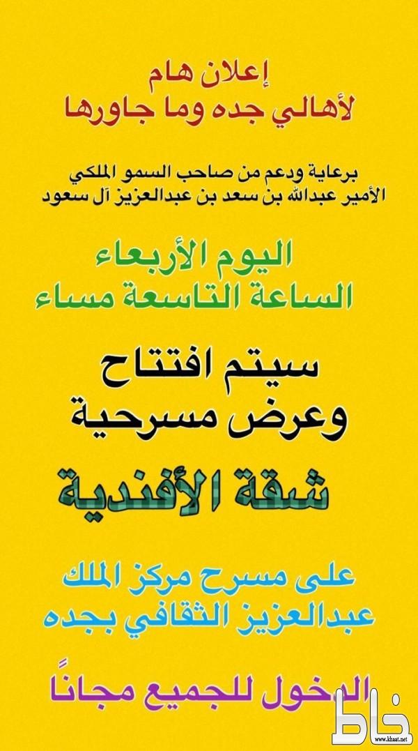 برعاية ودعم من الأمير عبدالله بن سعد عرض لمسرحية شقة الأفندية