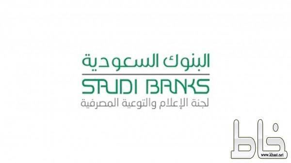 البنوك السعودية تحذر عملائها من رسائل الاحتيال النصية