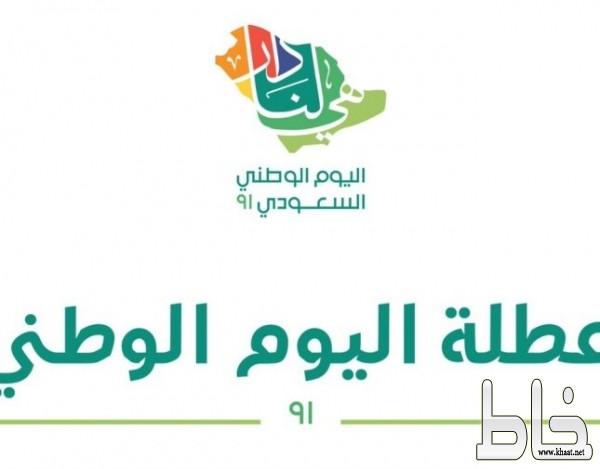 """""""الموارد البشرية"""" تعلن رسمياً موعد عطلة اليوم الوطني الـ 91 لجميع القطاعات"""