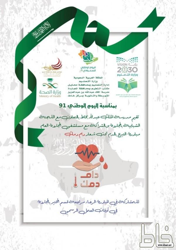 مدرسة الملك عبدالله بن عبدالعزيز بخاط تنظم حملة للتبرع بالدم