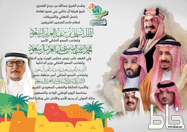 الشيخ عبدالله بن ديدح العمري يهنئ القيادة بمناسبة #اليوم_الوطني_السعودي 91