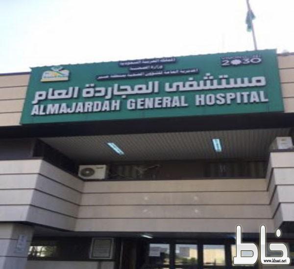 شح أجهزة طب الأسنان بمستشفى المجاردة يؤرق أهالي المحافظه والمراكز التابعه لها