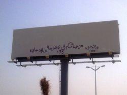 حمى الكتابة على الجدران تنتقل للوحات الإعلانية بالمجاردة