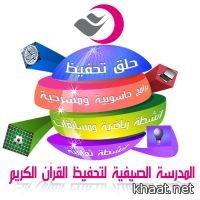 فعاليات المدرسة الصيفية بمدرسة الملك عبدالله بخاط
